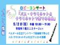岩倉イベント情報0515
