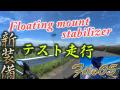 バイク車載縦揺れ解消Floating mount 見せ場 アングルを固定してワインディング撮影した映像File05