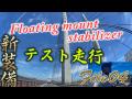 バイク車載縦揺れ解消Floating mount 幸魂大橋を自由に撮影してきたよFile04